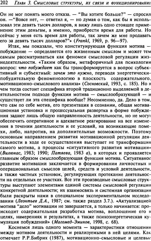 DJVU. Психология смысла. Леонтьев Д. А. Страница 202. Читать онлайн