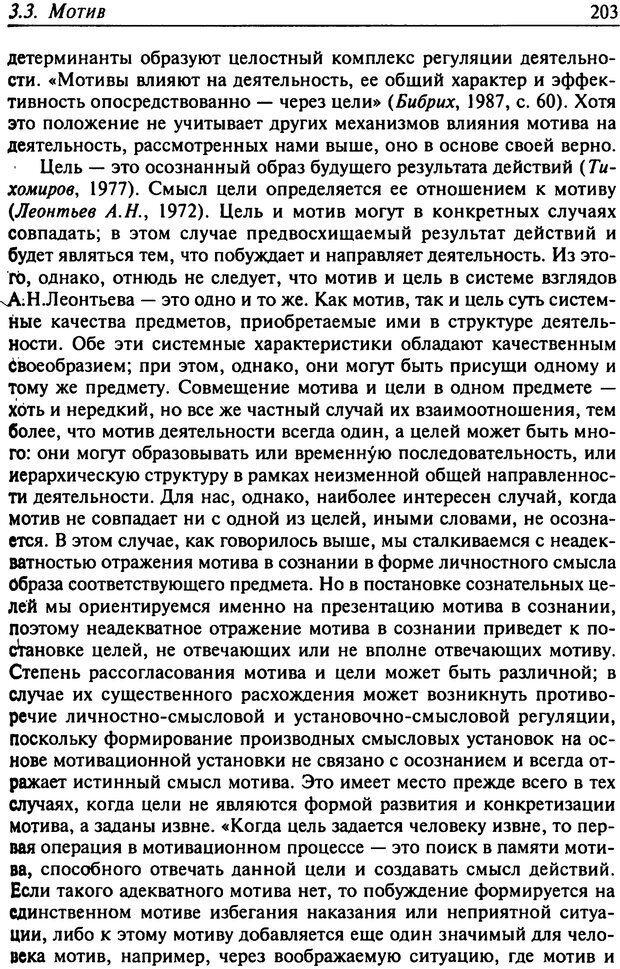 DJVU. Психология смысла. Леонтьев Д. А. Страница 203. Читать онлайн