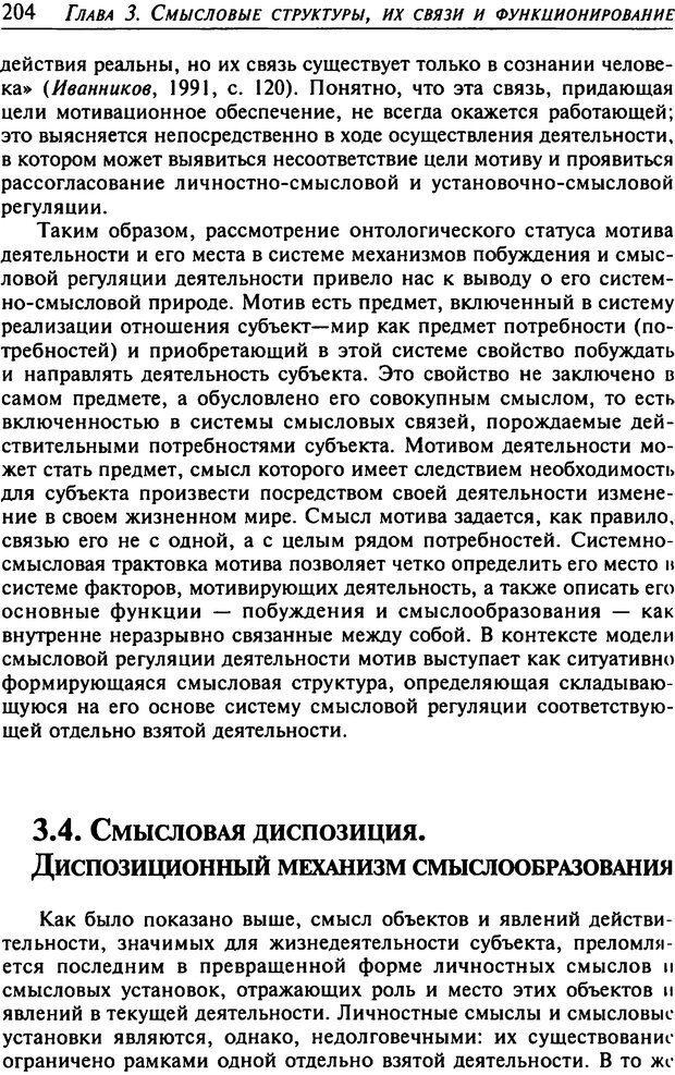 DJVU. Психология смысла. Леонтьев Д. А. Страница 204. Читать онлайн