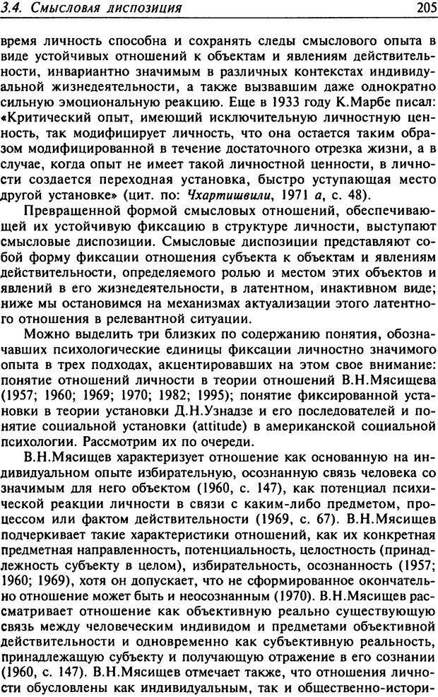 DJVU. Психология смысла. Леонтьев Д. А. Страница 205. Читать онлайн