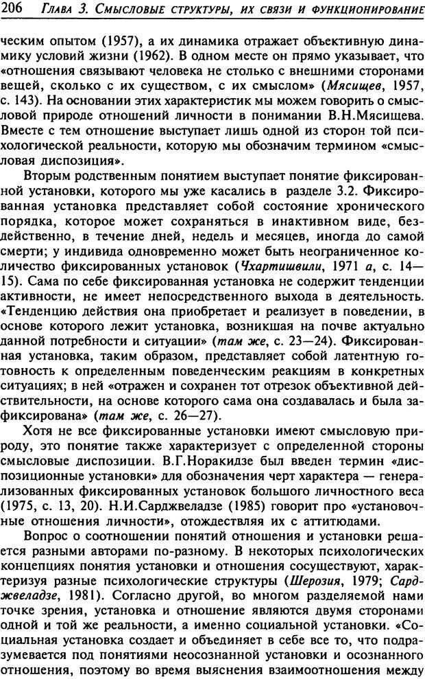 DJVU. Психология смысла. Леонтьев Д. А. Страница 206. Читать онлайн