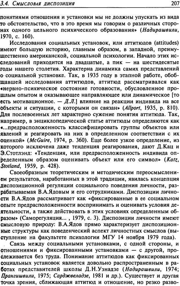 DJVU. Психология смысла. Леонтьев Д. А. Страница 207. Читать онлайн