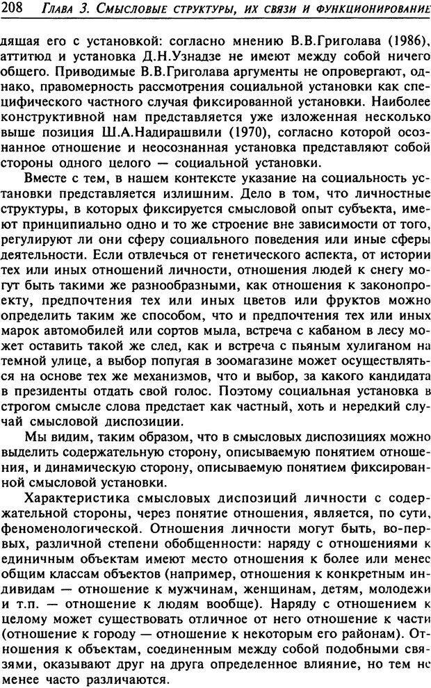 DJVU. Психология смысла. Леонтьев Д. А. Страница 208. Читать онлайн