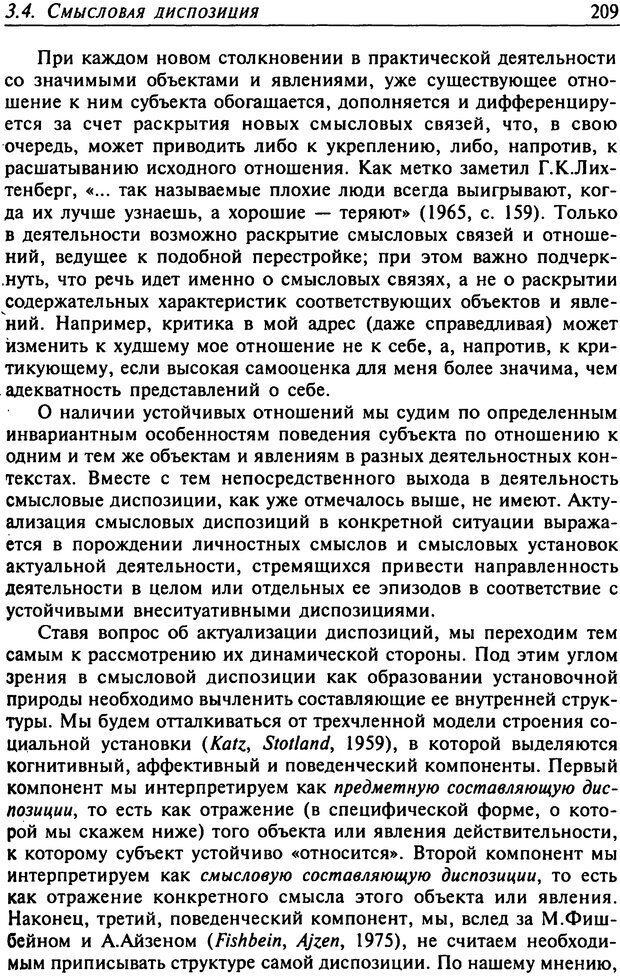 DJVU. Психология смысла. Леонтьев Д. А. Страница 209. Читать онлайн