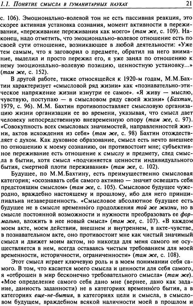 DJVU. Психология смысла. Леонтьев Д. А. Страница 21. Читать онлайн