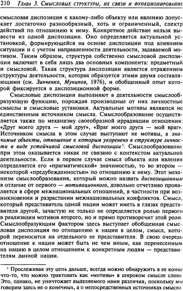 DJVU. Психология смысла. Леонтьев Д. А. Страница 210. Читать онлайн
