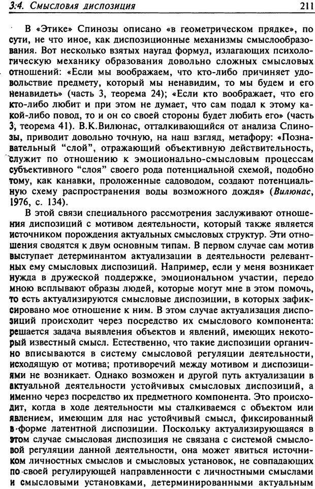 DJVU. Психология смысла. Леонтьев Д. А. Страница 211. Читать онлайн