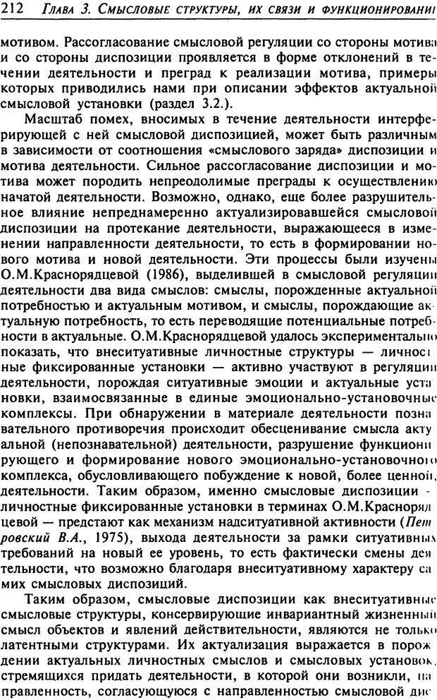 DJVU. Психология смысла. Леонтьев Д. А. Страница 212. Читать онлайн