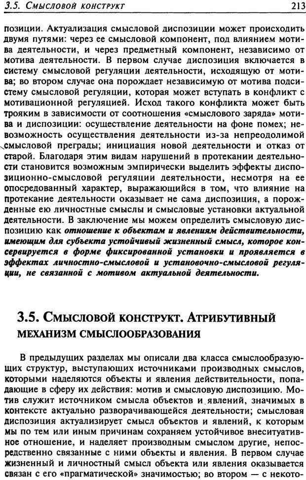 DJVU. Психология смысла. Леонтьев Д. А. Страница 213. Читать онлайн