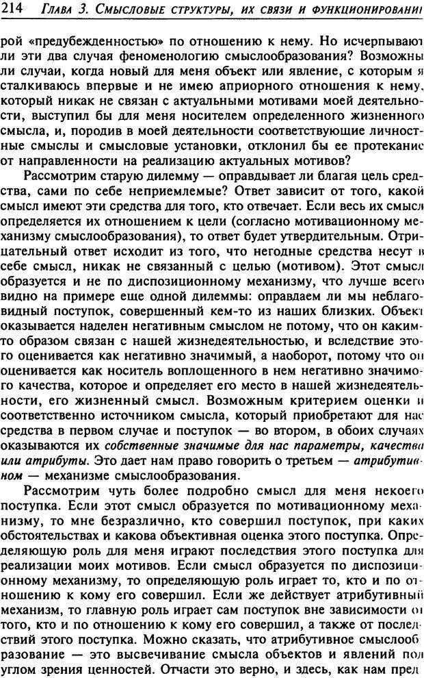 DJVU. Психология смысла. Леонтьев Д. А. Страница 214. Читать онлайн