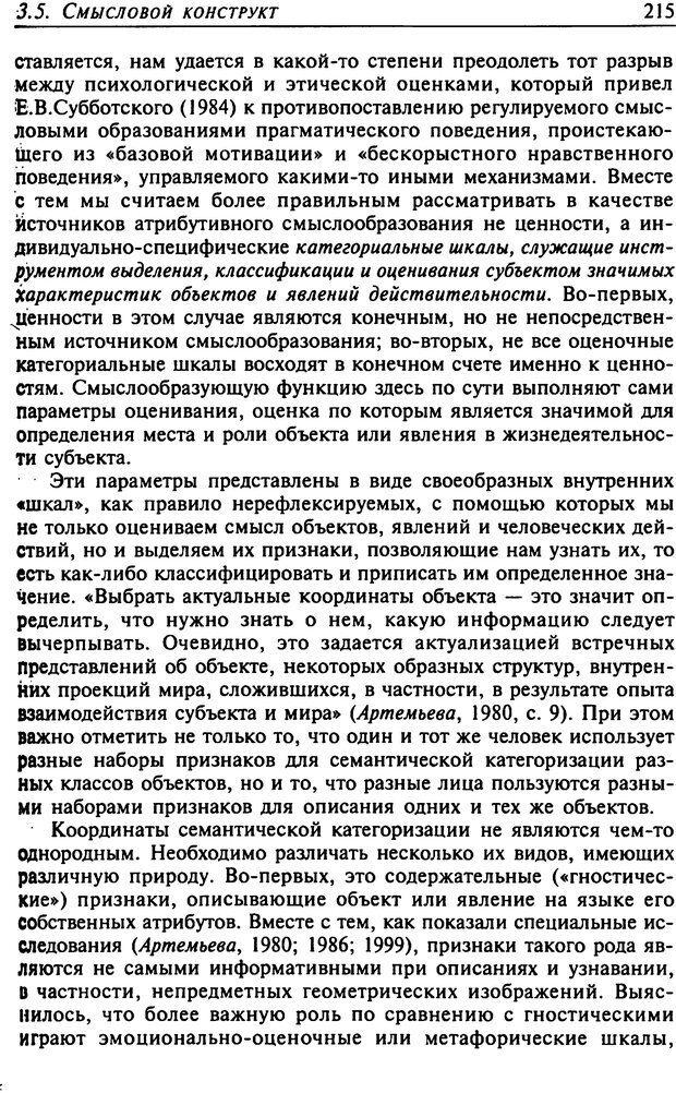 DJVU. Психология смысла. Леонтьев Д. А. Страница 215. Читать онлайн