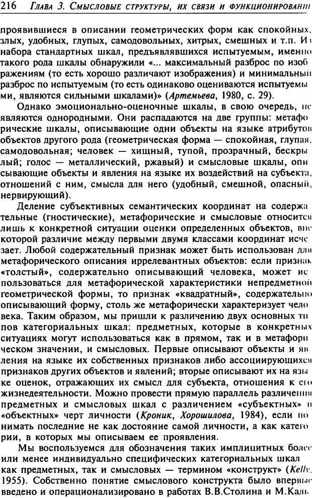 DJVU. Психология смысла. Леонтьев Д. А. Страница 216. Читать онлайн