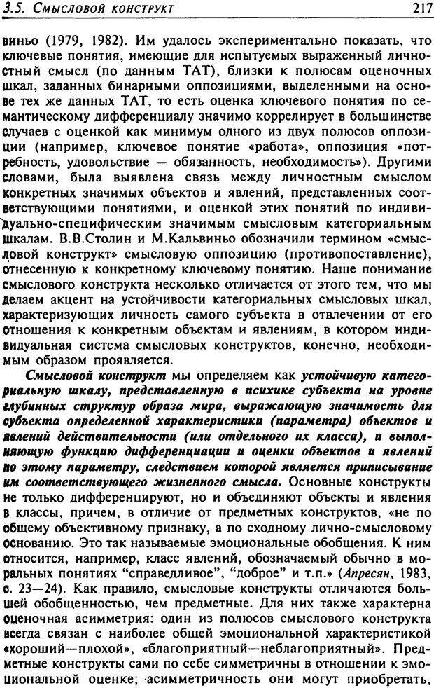 DJVU. Психология смысла. Леонтьев Д. А. Страница 217. Читать онлайн