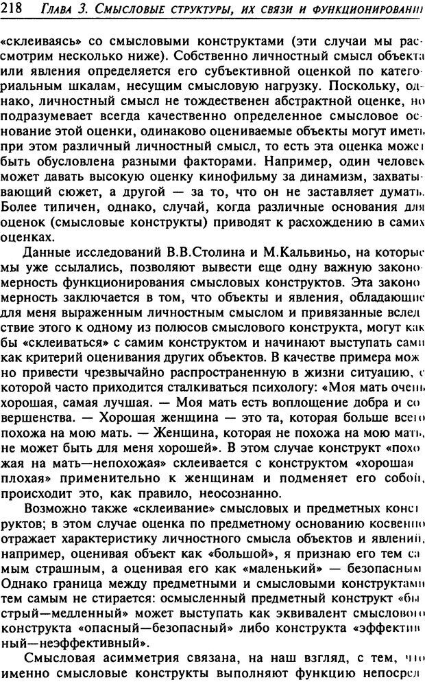DJVU. Психология смысла. Леонтьев Д. А. Страница 218. Читать онлайн