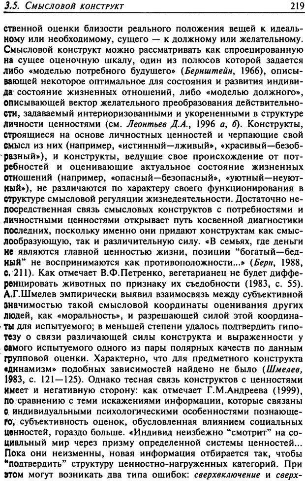 DJVU. Психология смысла. Леонтьев Д. А. Страница 219. Читать онлайн