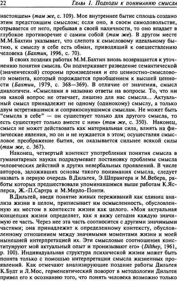 DJVU. Психология смысла. Леонтьев Д. А. Страница 22. Читать онлайн