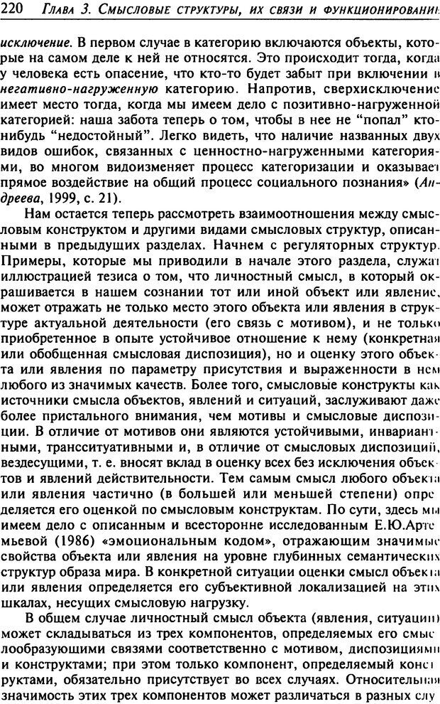 DJVU. Психология смысла. Леонтьев Д. А. Страница 220. Читать онлайн