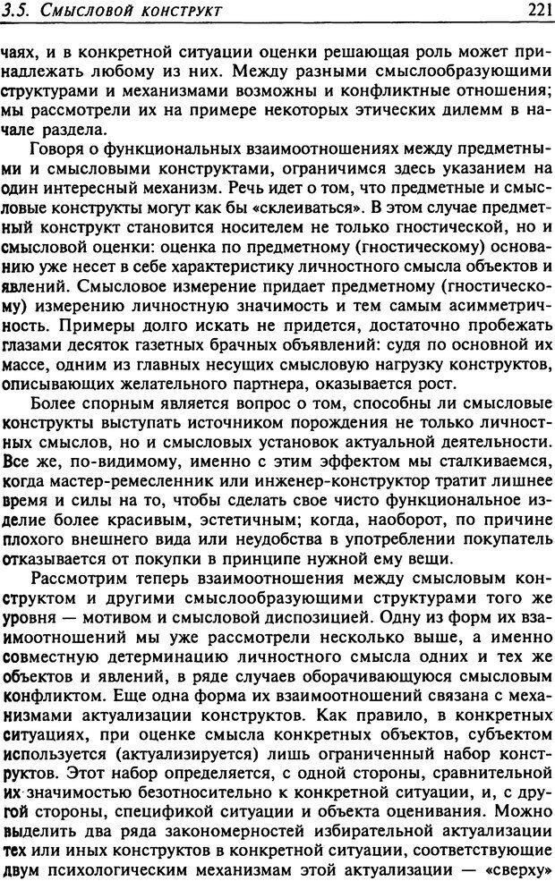 DJVU. Психология смысла. Леонтьев Д. А. Страница 221. Читать онлайн
