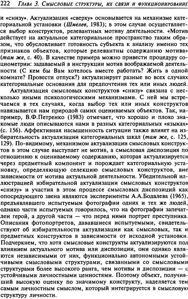 DJVU. Психология смысла. Леонтьев Д. А. Страница 222. Читать онлайн
