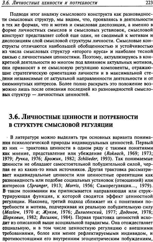 DJVU. Психология смысла. Леонтьев Д. А. Страница 223. Читать онлайн
