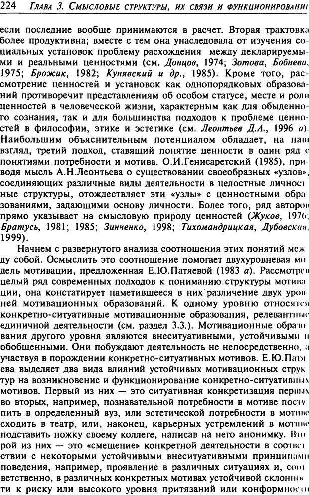 DJVU. Психология смысла. Леонтьев Д. А. Страница 224. Читать онлайн