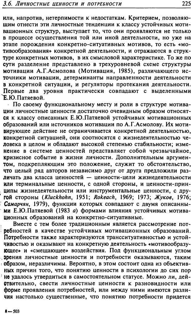 DJVU. Психология смысла. Леонтьев Д. А. Страница 225. Читать онлайн