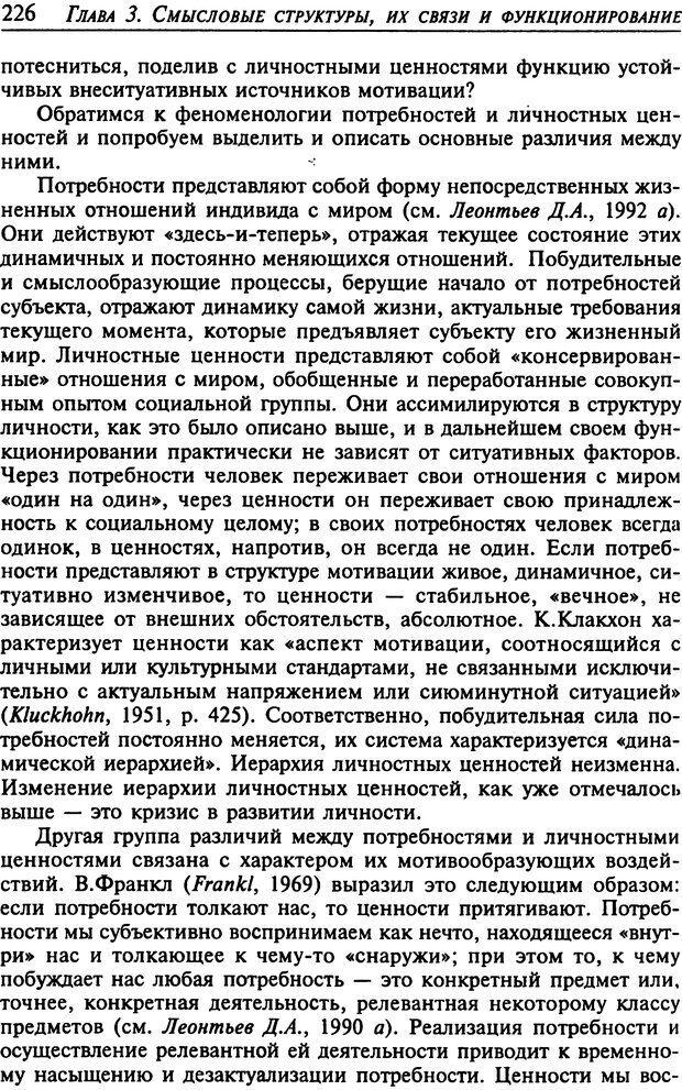 DJVU. Психология смысла. Леонтьев Д. А. Страница 226. Читать онлайн