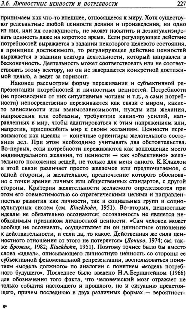 DJVU. Психология смысла. Леонтьев Д. А. Страница 227. Читать онлайн