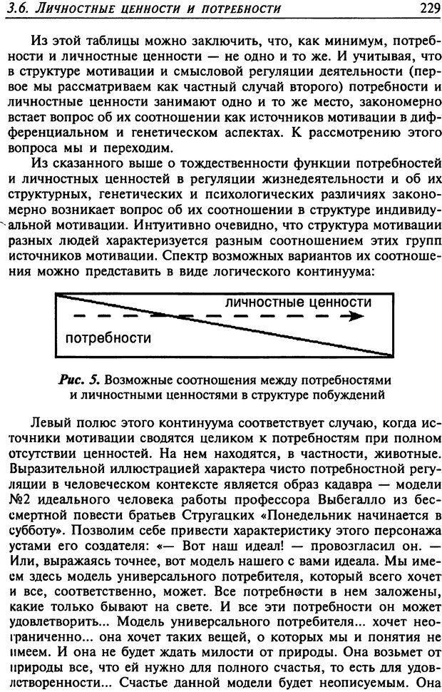 DJVU. Психология смысла. Леонтьев Д. А. Страница 229. Читать онлайн