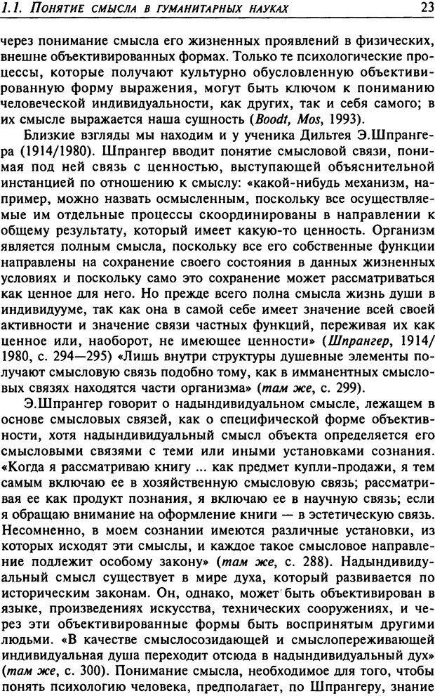 DJVU. Психология смысла. Леонтьев Д. А. Страница 23. Читать онлайн