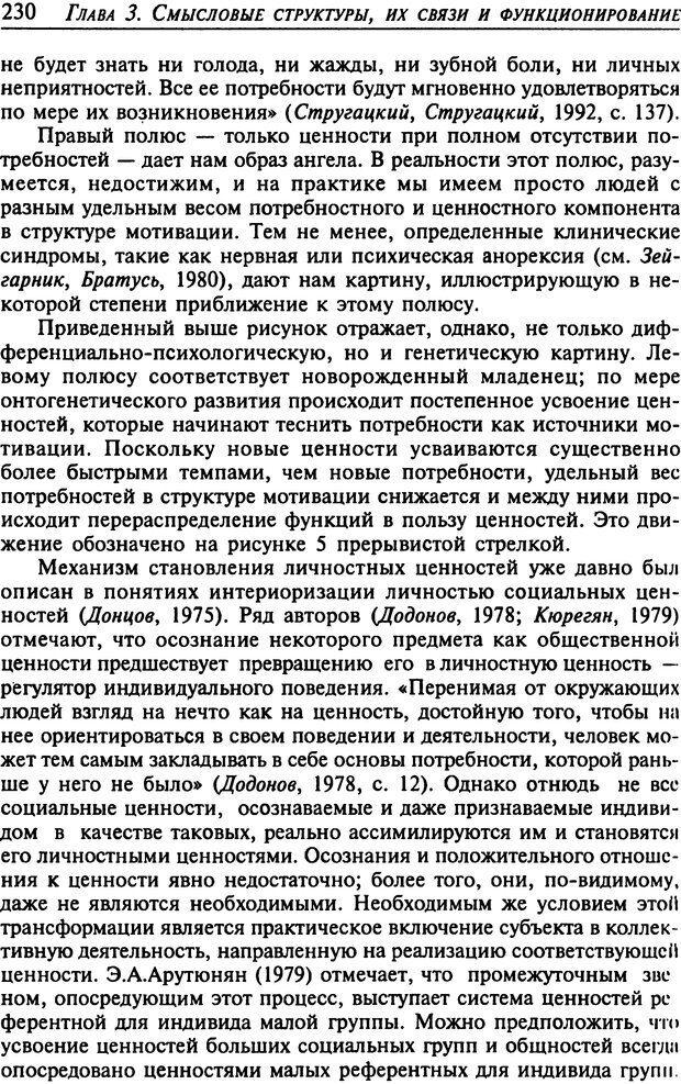 DJVU. Психология смысла. Леонтьев Д. А. Страница 230. Читать онлайн