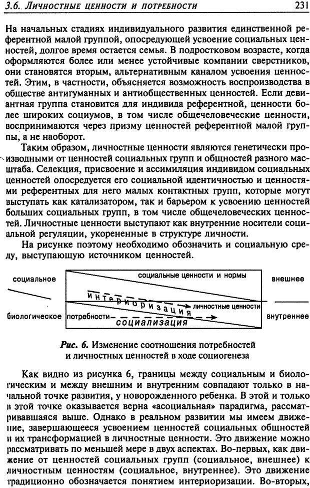 DJVU. Психология смысла. Леонтьев Д. А. Страница 231. Читать онлайн