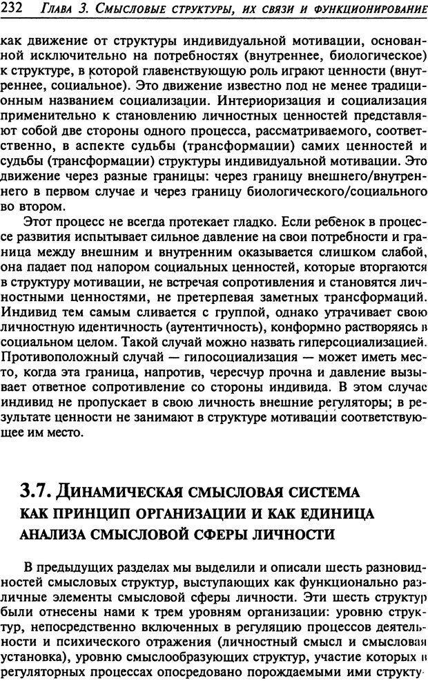 DJVU. Психология смысла. Леонтьев Д. А. Страница 232. Читать онлайн