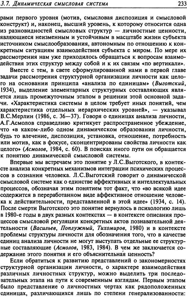 DJVU. Психология смысла. Леонтьев Д. А. Страница 233. Читать онлайн