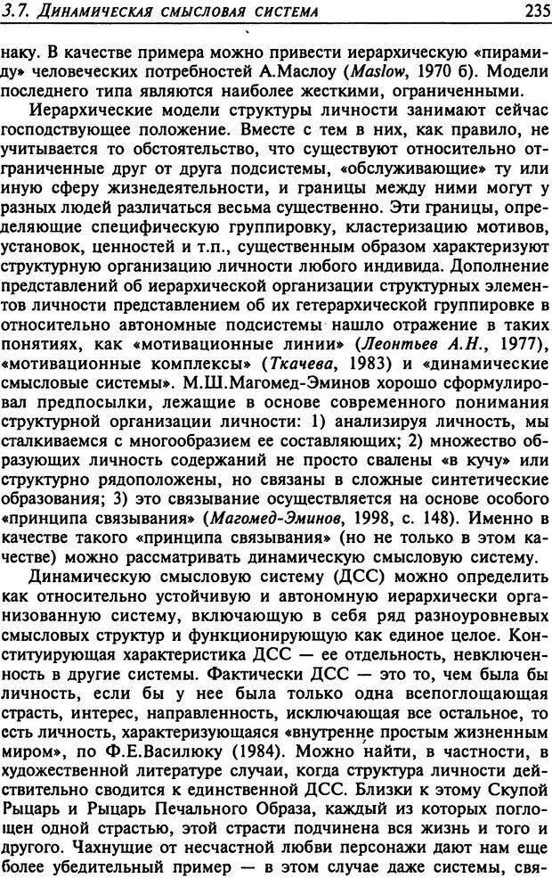 DJVU. Психология смысла. Леонтьев Д. А. Страница 235. Читать онлайн