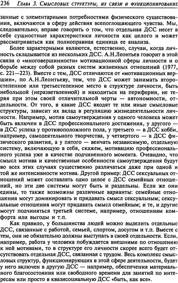 DJVU. Психология смысла. Леонтьев Д. А. Страница 236. Читать онлайн