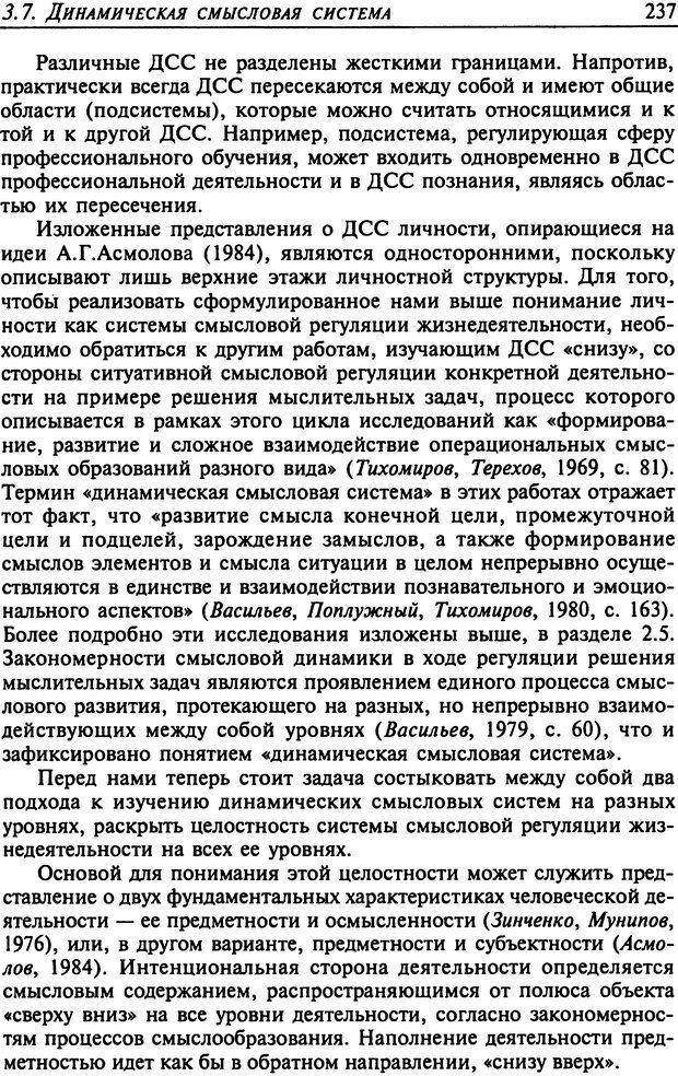 DJVU. Психология смысла. Леонтьев Д. А. Страница 237. Читать онлайн