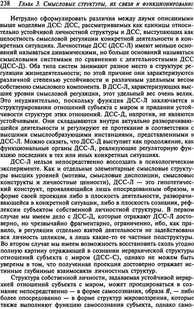 DJVU. Психология смысла. Леонтьев Д. А. Страница 238. Читать онлайн