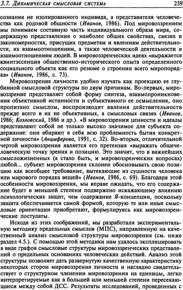 DJVU. Психология смысла. Леонтьев Д. А. Страница 239. Читать онлайн