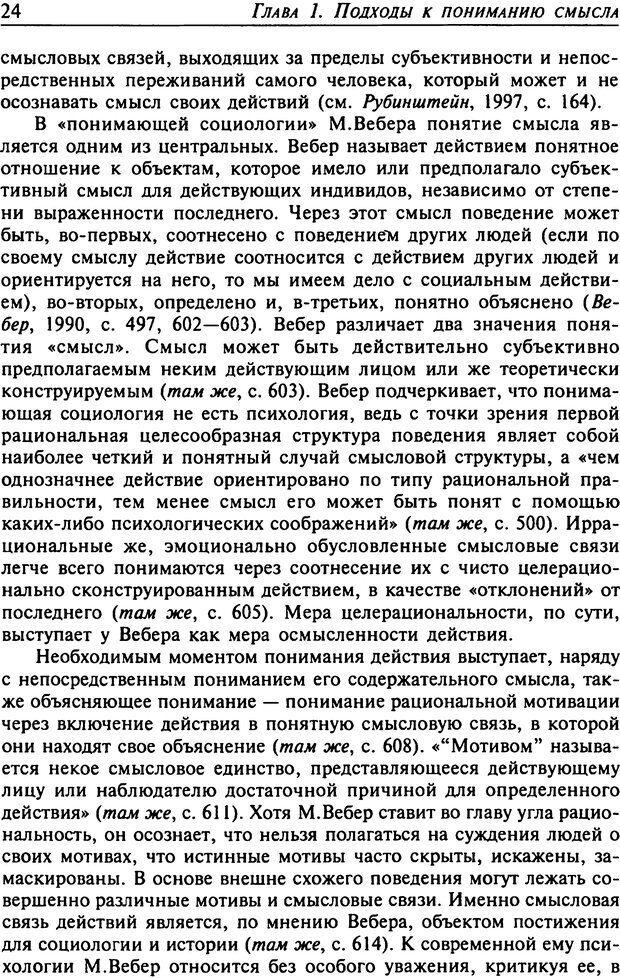 DJVU. Психология смысла. Леонтьев Д. А. Страница 24. Читать онлайн