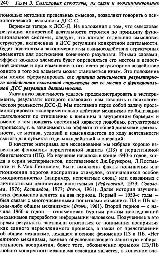 DJVU. Психология смысла. Леонтьев Д. А. Страница 240. Читать онлайн