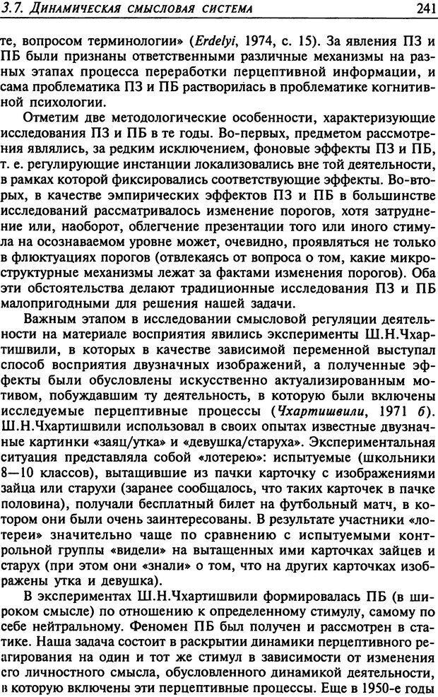 DJVU. Психология смысла. Леонтьев Д. А. Страница 241. Читать онлайн