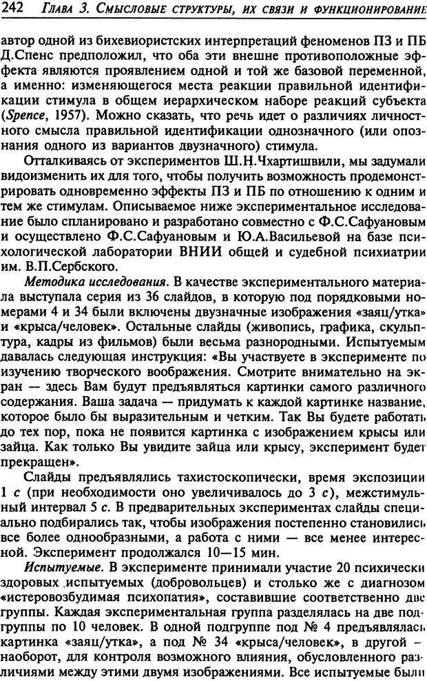 DJVU. Психология смысла. Леонтьев Д. А. Страница 242. Читать онлайн