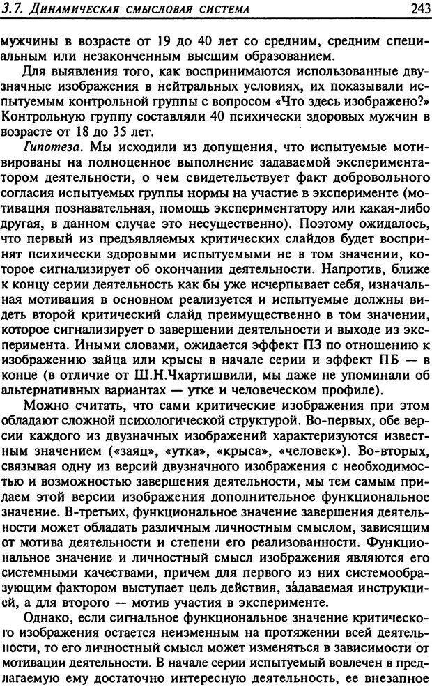 DJVU. Психология смысла. Леонтьев Д. А. Страница 243. Читать онлайн
