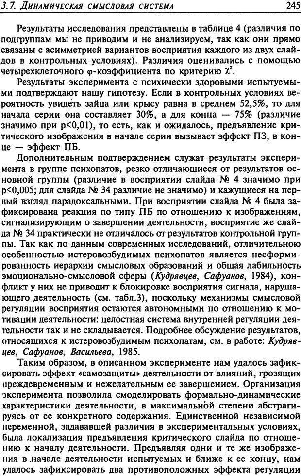 DJVU. Психология смысла. Леонтьев Д. А. Страница 245. Читать онлайн