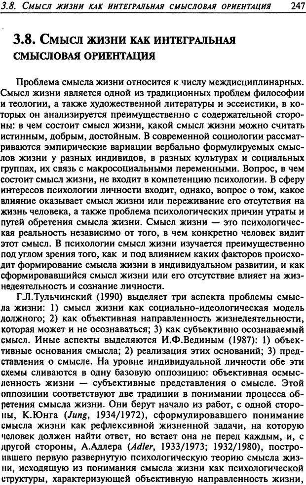 DJVU. Психология смысла. Леонтьев Д. А. Страница 247. Читать онлайн