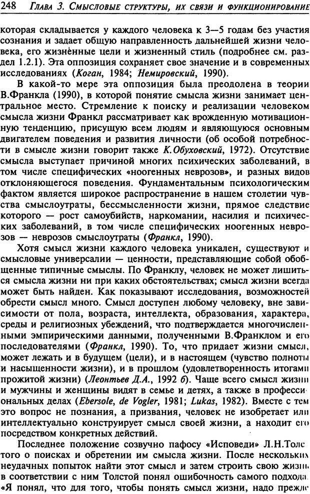 DJVU. Психология смысла. Леонтьев Д. А. Страница 248. Читать онлайн