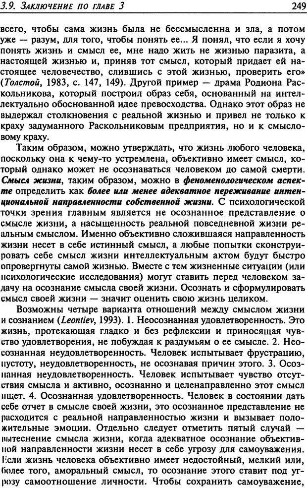 DJVU. Психология смысла. Леонтьев Д. А. Страница 249. Читать онлайн