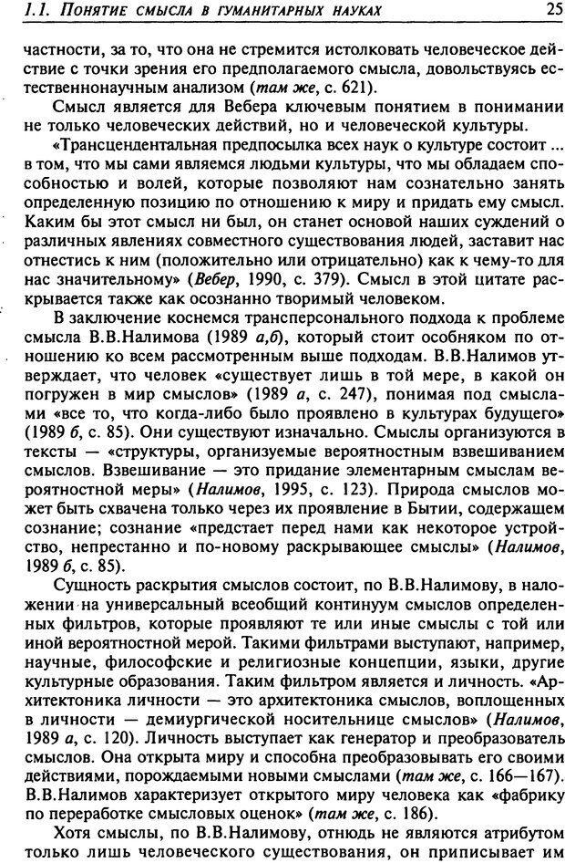 DJVU. Психология смысла. Леонтьев Д. А. Страница 25. Читать онлайн
