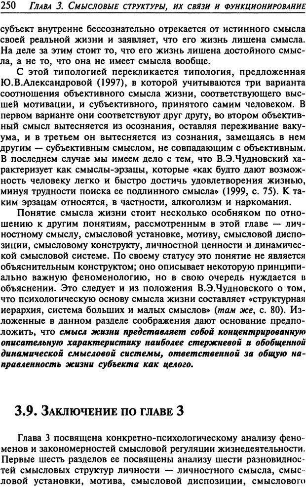 DJVU. Психология смысла. Леонтьев Д. А. Страница 250. Читать онлайн